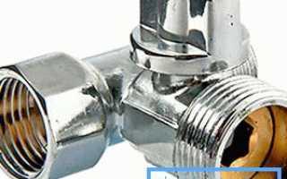 Кран переключатель воды тройник