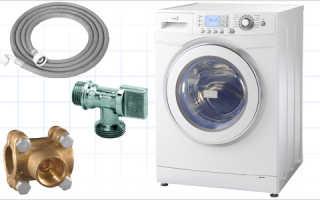Как подключить стиральную машинку автомат к водопроводу