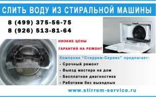 Как слить воду с машинки автомат