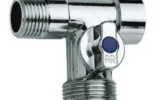 Кран для подключения стиральной машины к водопроводу